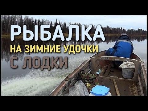 Ловля летом на мормышку с лодки и берега