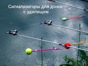 Как сделать донку для рыбалки своими руками