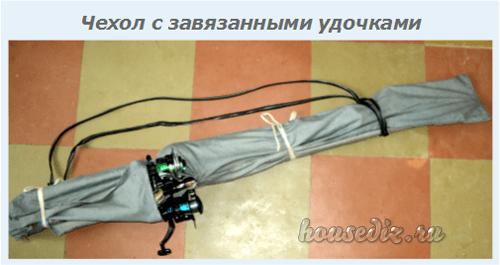 Чехол для удочек своими руками: необходимые материалы, фото примеры