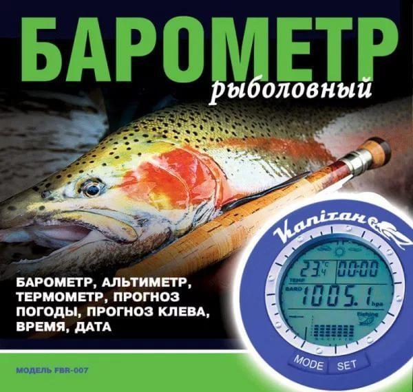 Лучшая погода для рыбалки, факторы влияющие на клёв
